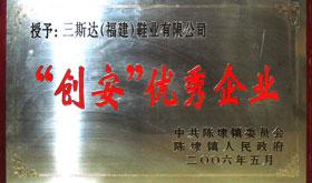 """2006年陈埭镇人民政府""""创安""""优秀企业"""