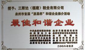 2008年最佳和谐企业奖