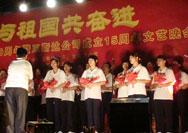 2009年9月39日,亚博体育下载开户成立公司15周年联欢晚会